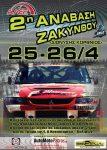 150426_zakynthos